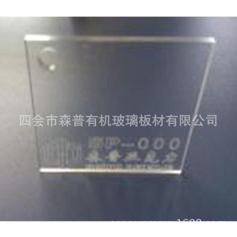 厂家直销透明有机玻璃导光板 森普 精美高透明有机玻璃超薄导光板