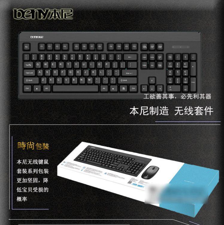 本尼BM8200无线键盘鼠标套装 商务办公家用电脑安卓数字电视 智能