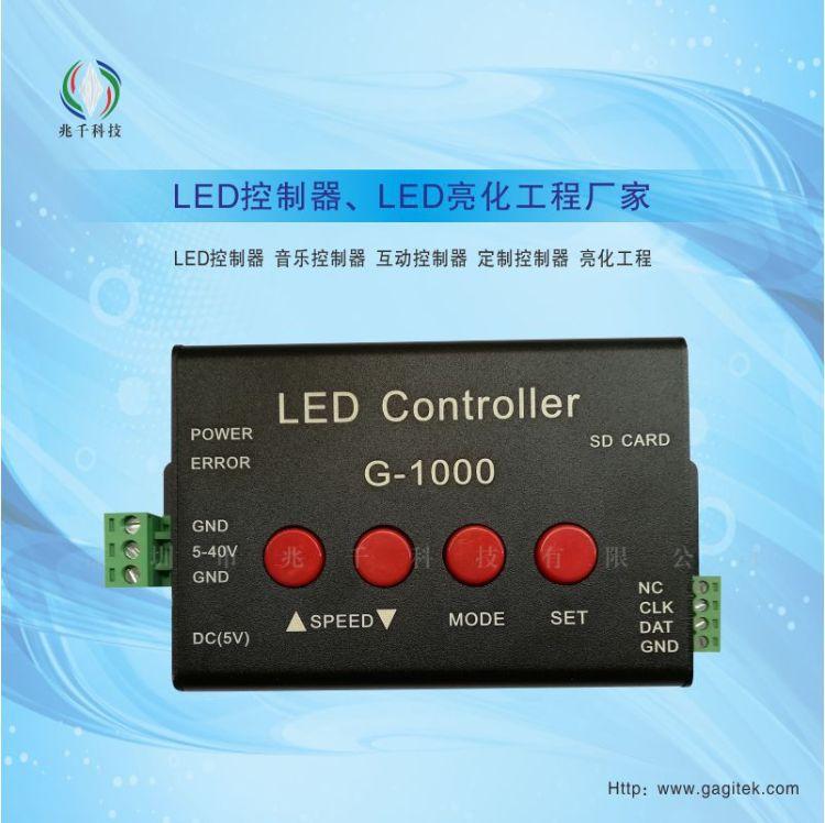 G-1000 LED全彩脱机单机控制器、气氛灯招牌灯光效果、DMX