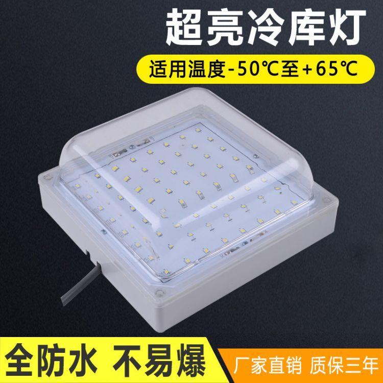 出口品质20w大立方led三防灯耐低温防水防爆低温冷库照明节能灯