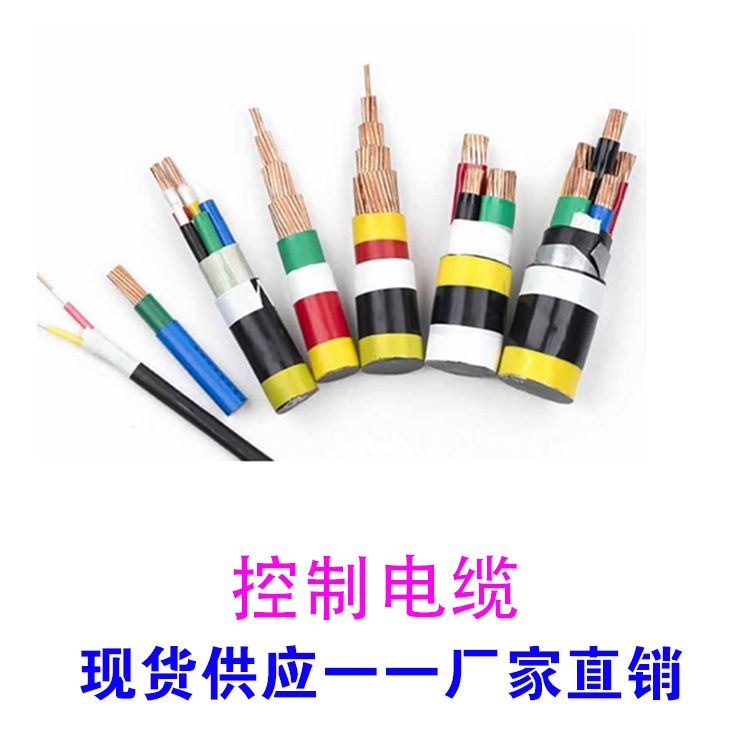 4.控制电缆