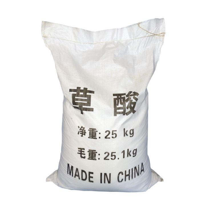 草酸厂家现货批发99%高纯度草酸 工业清洗除锈漂白国标工业级草酸