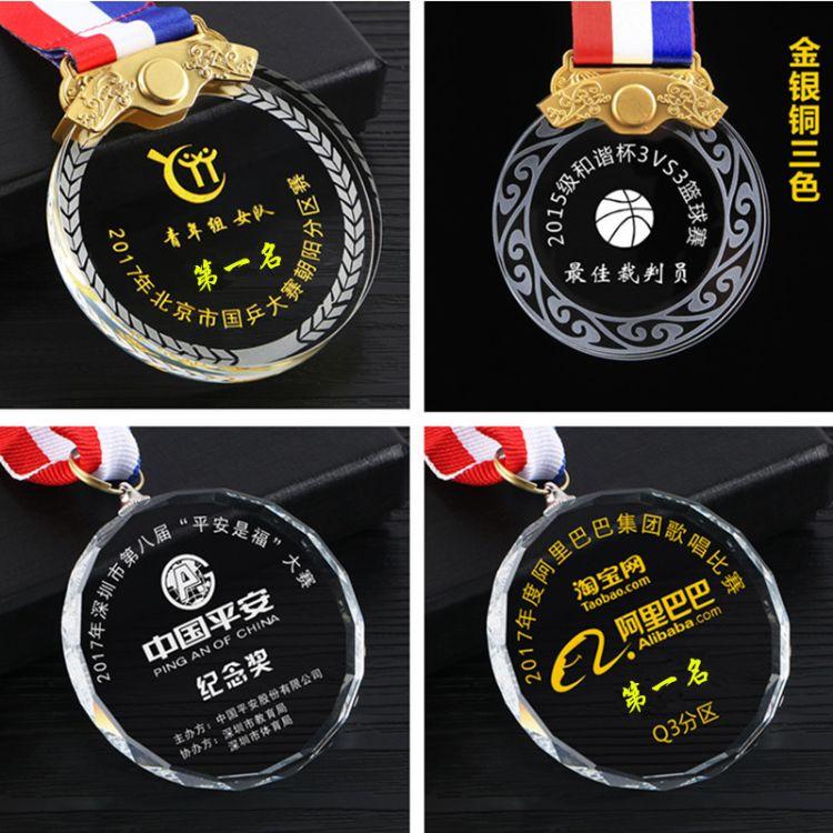 水晶小奖牌挂牌定制刻字制作 现货活动比赛纪念表彰奖品金属奖章