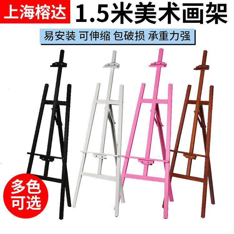 艺思成-1.5米美国松木实木素描木制画架可升降广告展示架木质三脚架现货
