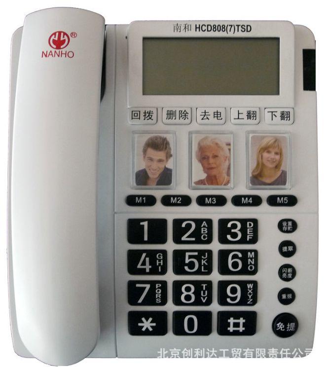 经销南和老年多功能电话机HCD808(7)TSD 来电显示挂墙式电话机