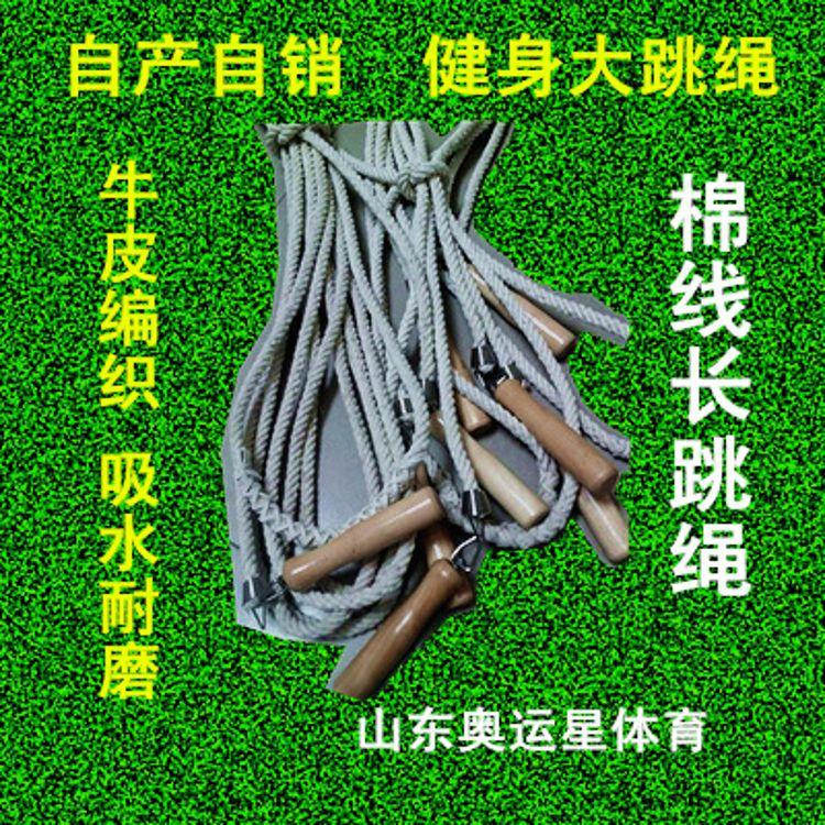 厂家批发棉线跳绳5米 7米 10米 12米15米 20米健身大跳绳
