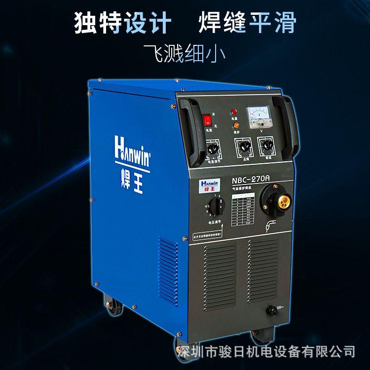 焊王抽头气保焊机NBC-270A一体式二保二氧化碳焊机薄板自动焊接机
