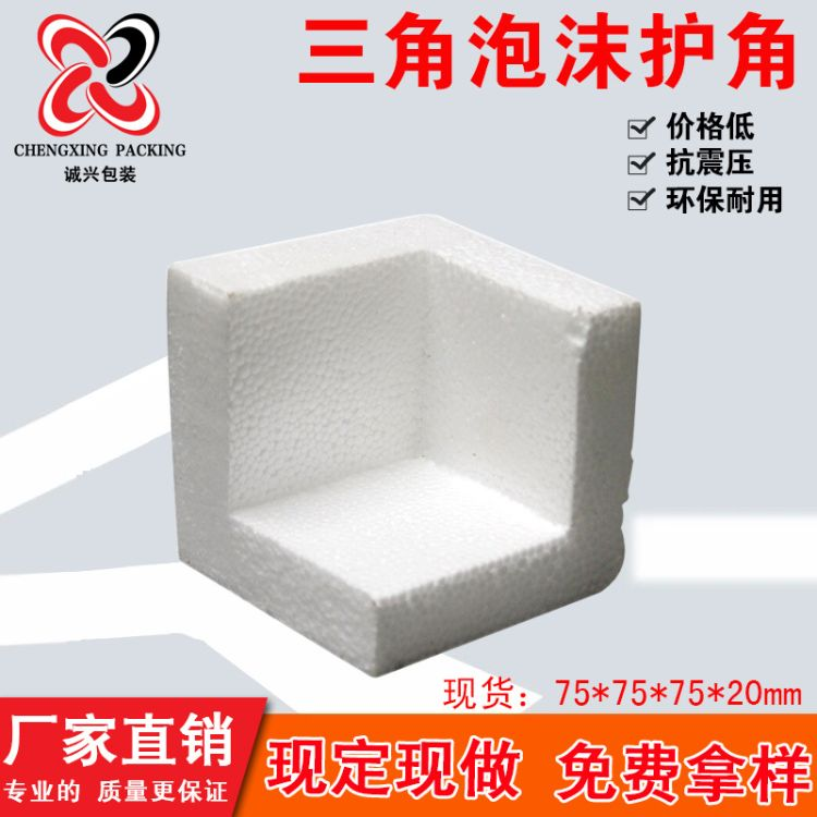 诚兴厂家批发泡沫护角 货品包装三角泡沫包角 规格可定制