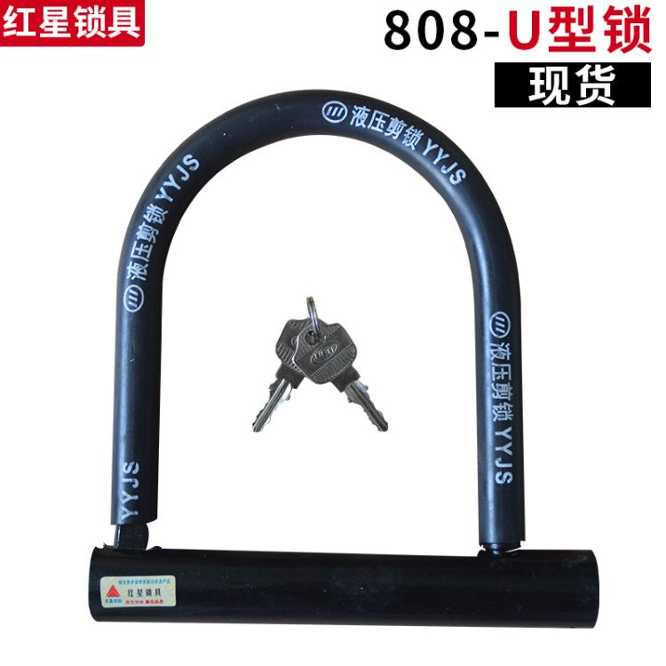 单车自行车电动车摩托车锁u型锁 不锈钢抗液压u型锁 u型锁批发