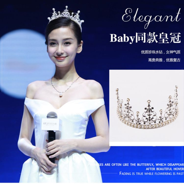 Angelababy同款新娘大皇冠头饰韩式水钻珍珠王冠公主发箍结婚饰品