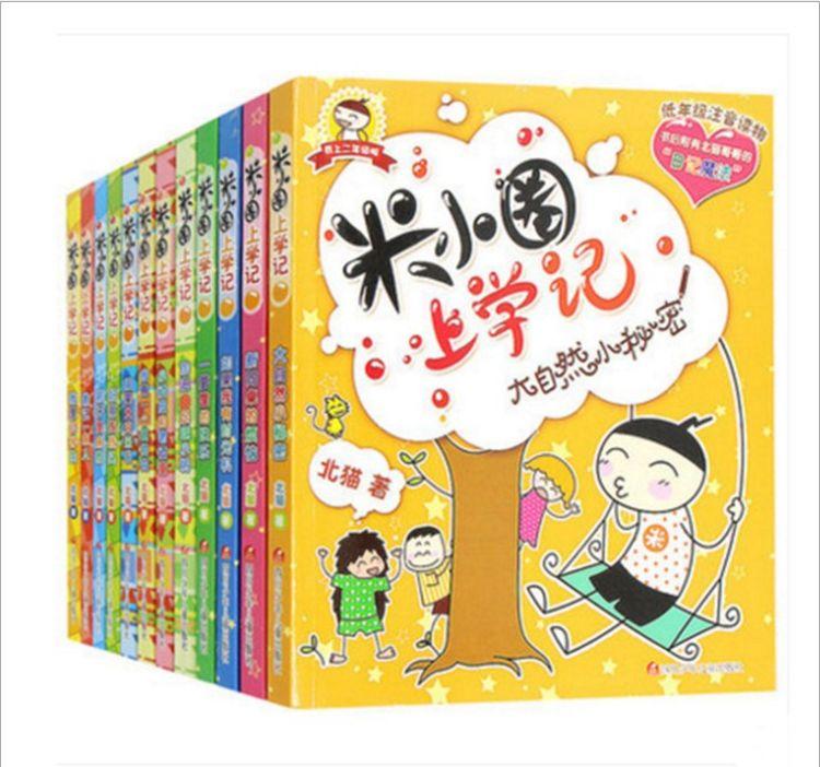 米小圈上学记第一二三辑全套12册注音版小学生一二三年级漫画书籍