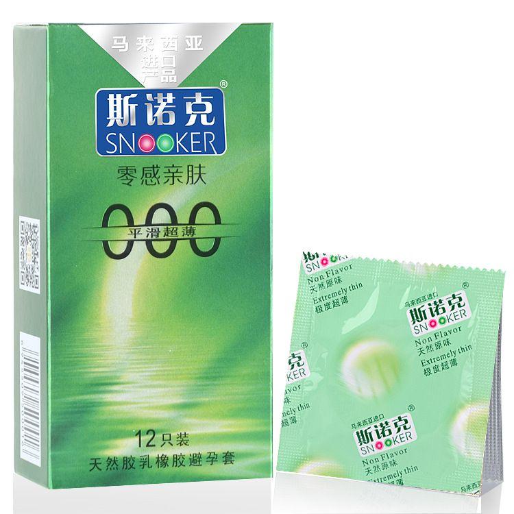 斯诺克避孕套无味12只装 零感亲肤薄003安全套多油润滑光面套包邮