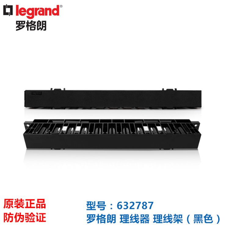 【TCL原装】TCL罗格朗legrand 1U机柜 琴键式理线架 632787