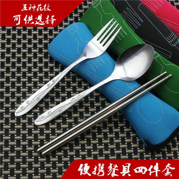 不锈钢餐具套装   旅行便携餐具  刀 叉 勺 促销礼品  活动 实用