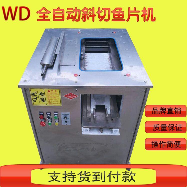 大东方机械 45度斜切鱼片机、全自动切鱼片机、酸菜鱼切片机