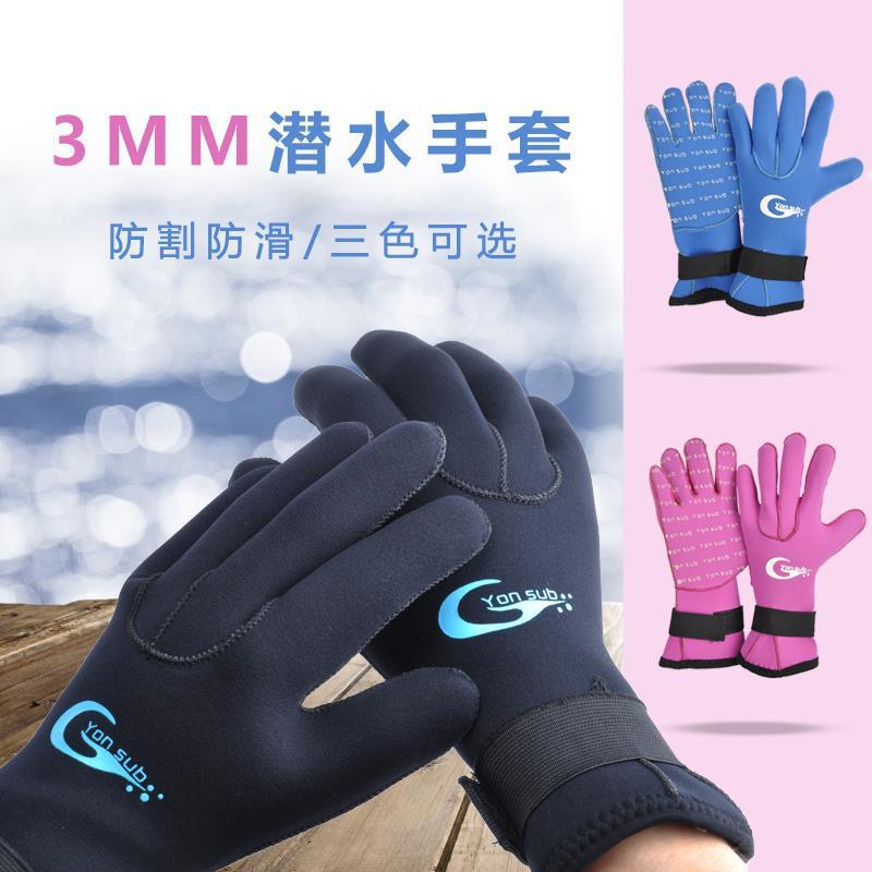 潜水手套防滑耐磨防刺成人浮潜手套潜冬泳装备潜水用品 冬泳手套
