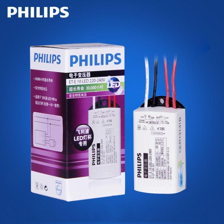 飞利浦LED射灯灯杯电子石英变压器ET-E10卤素灯杯镇流器驱动电源