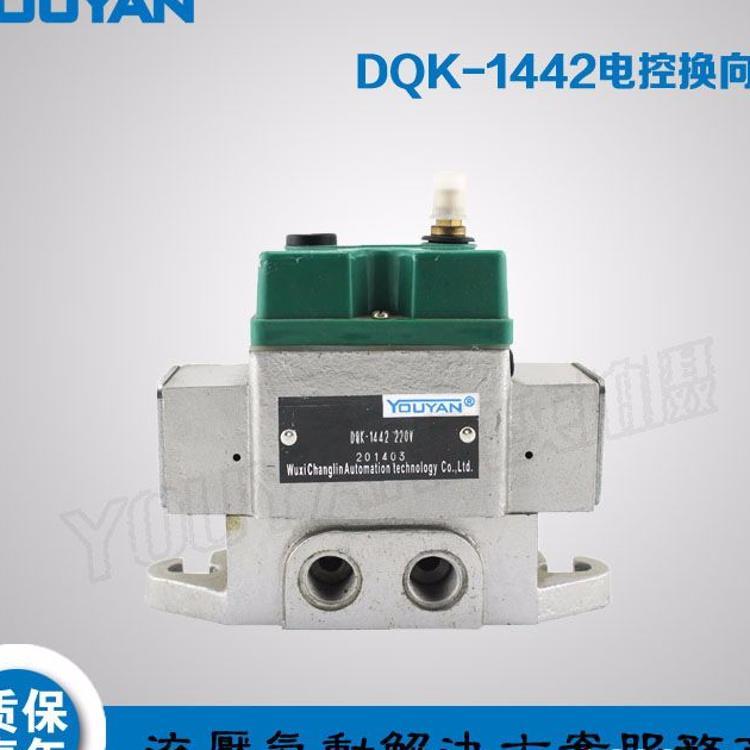 DQK-2622,DQK-1442电控换向阀