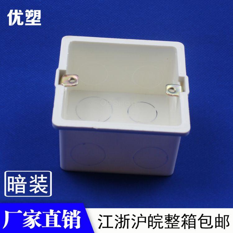 优塑 厂家直销 pvc接线盒 暗装86型50接线盒