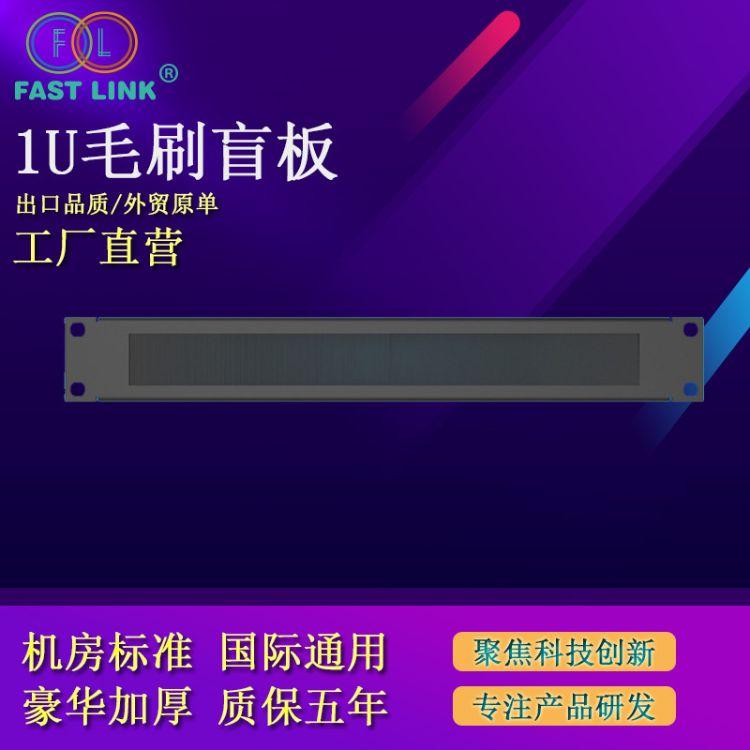 1U机柜防尘盲板 带刷理线架  防尘假面板 监控航空柜毛理线器填空
