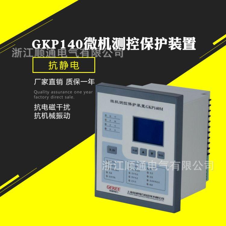 知祺 GKP140M微机综合保护装置 GKP-140自动化综合微机综保线路