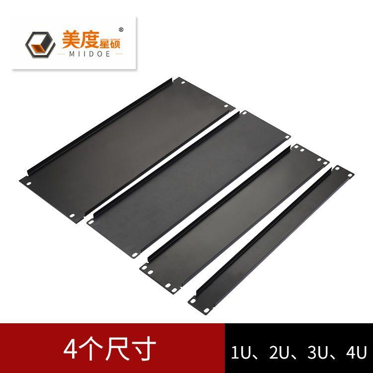 美度星硕机柜配件盲板 厂家直销假面板1U2U3U4U挡板