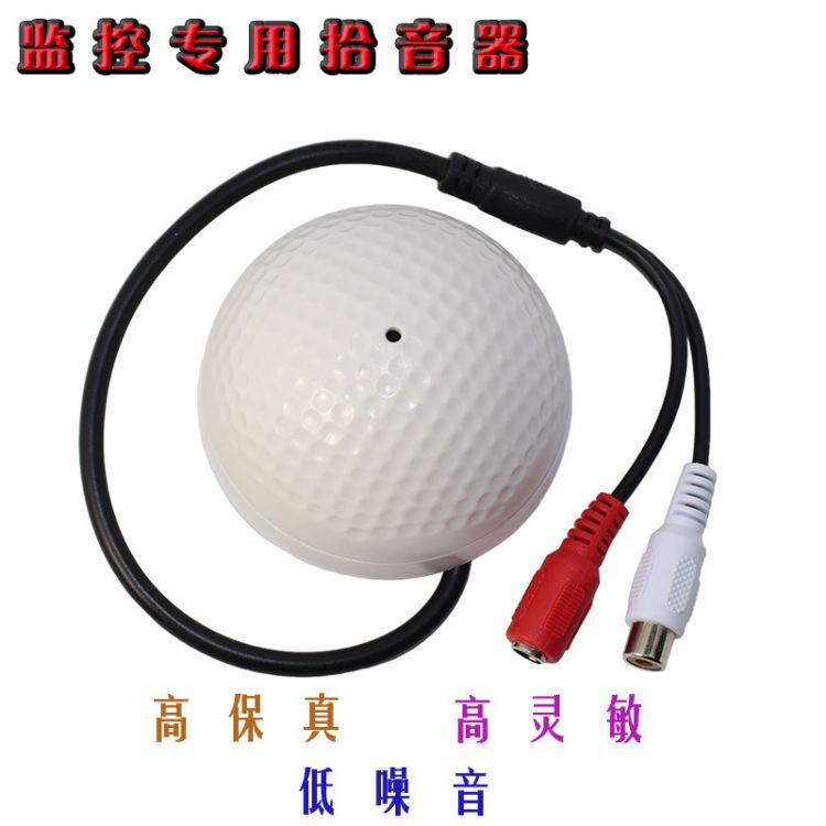 监控专用远程录音拾音器 车载专用拾音器 外置高保真音频拾音器