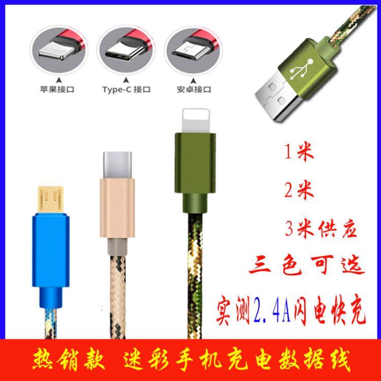 厂家直销迷彩安卓手机充电数据线尼龙编织数据线安卓充电线2米3米
