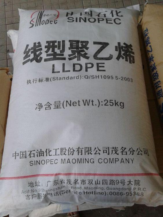 薄膜级LLDPE 线型聚乙烯LLDPE 茂名石化 DFDA-7042 吹膜级