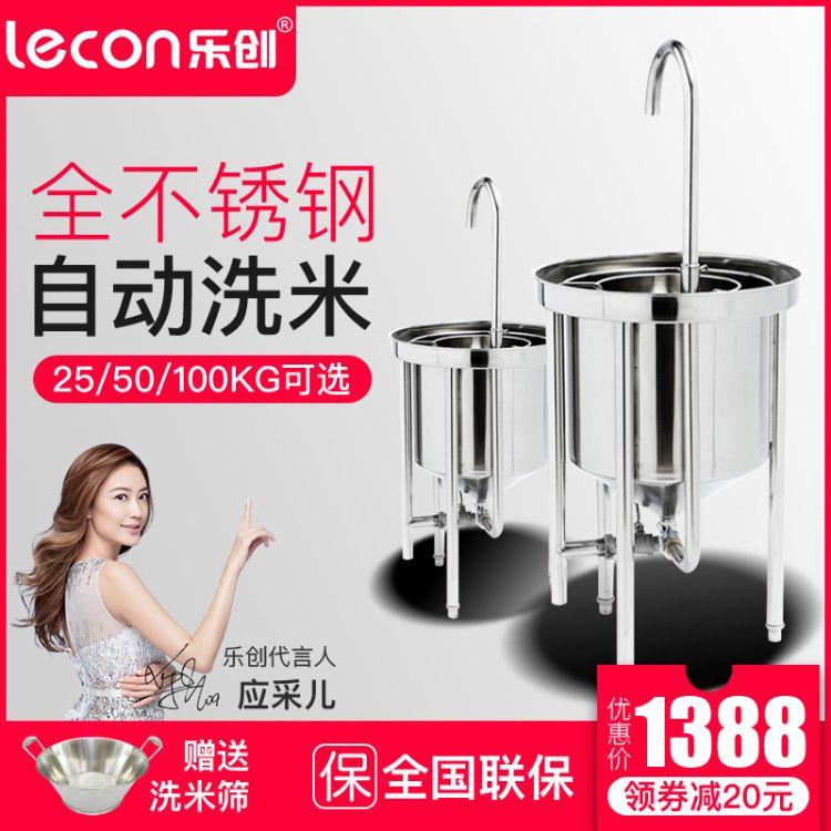 乐创20KG全自动不锈钢洗米机 水压式大型淘米机 商用洗米机
