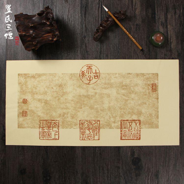 翟氏三炉复古毛笔书法专用小楷宣纸半生熟仿古创作做旧三希堂诗帖