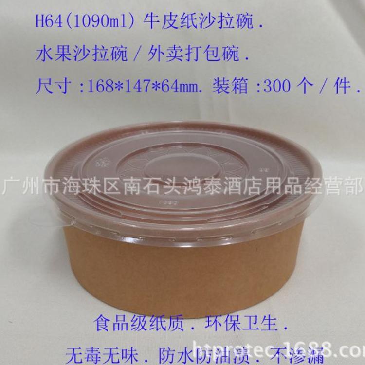 供应H64#(1090ml)牛皮纸沙拉碗/水果沙拉碗/外卖打包碗