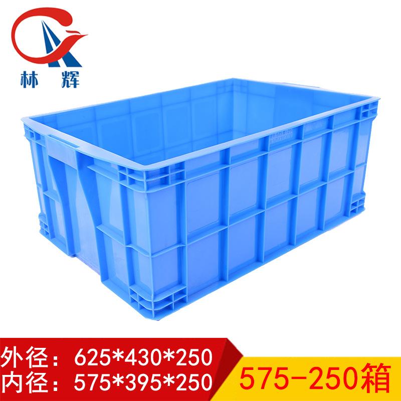 塑料周转箱加厚大号575-250箱 全新料仓储物流箱物料箱工业零件盒