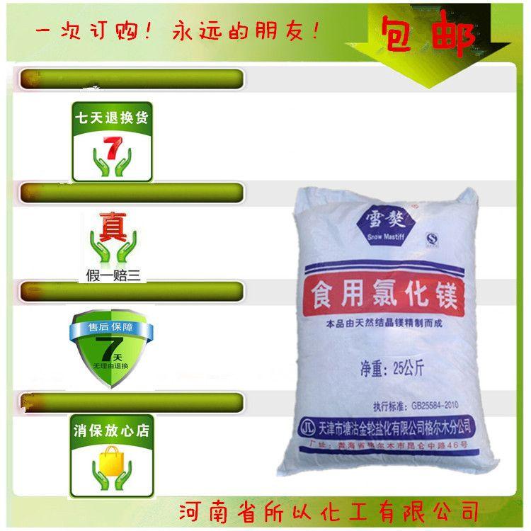 天津雪獒氯化镁 豆制品凝固剂 1袋包邮