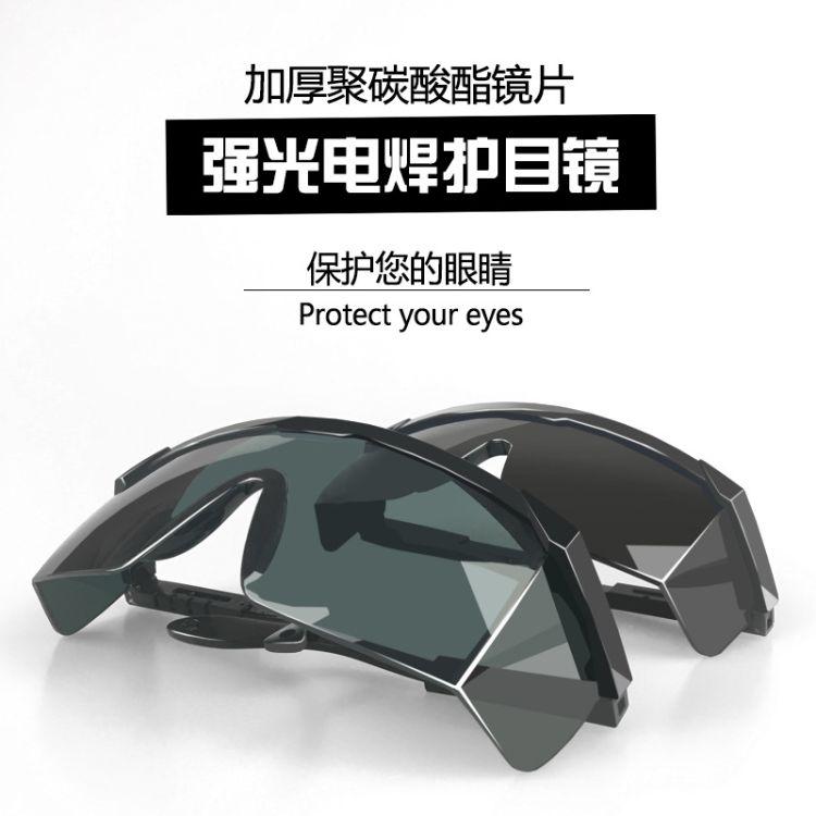 电气焊眼镜黑色透明打磨防飞溅强光电弧调节镜腿加厚镜片焊工专用