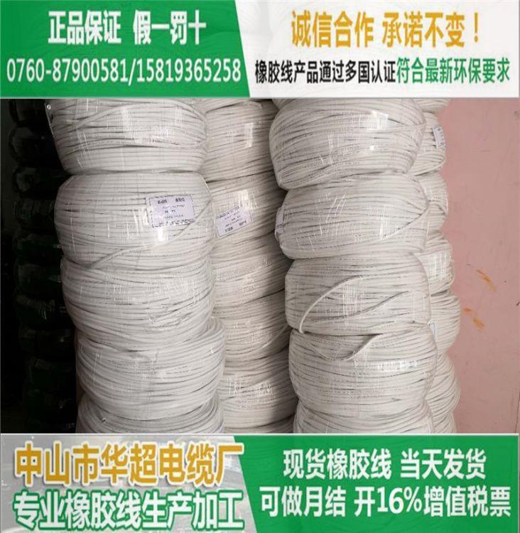 白色橡胶线现货 H05RN-F  2芯 3芯 0.75 1.0平方 现货白色橡胶线