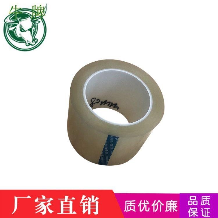 牛牌厂家供应低噪音OPP撕膜封箱胶带 透明无声封箱胶带