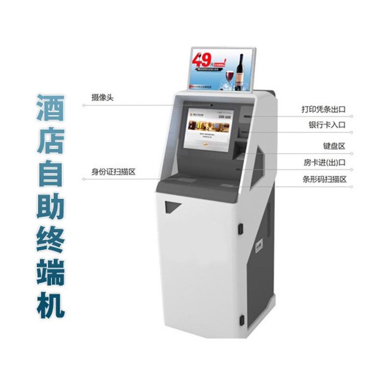 酒店自助终端机触摸工控一体机液晶触摸屏工厂定制生产