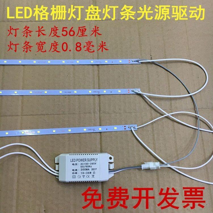 信华跨越led灯盘3*8W一体化格栅灯光源灯管贴片灯条驱动电源配件