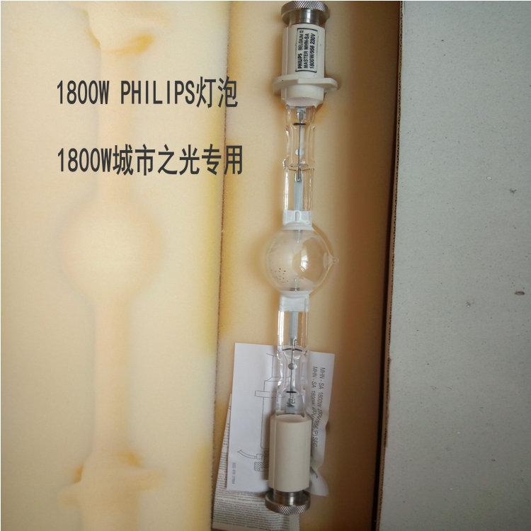 供应飞利浦MHN-SA 1800W(philips)1800W城市之光用灯泡