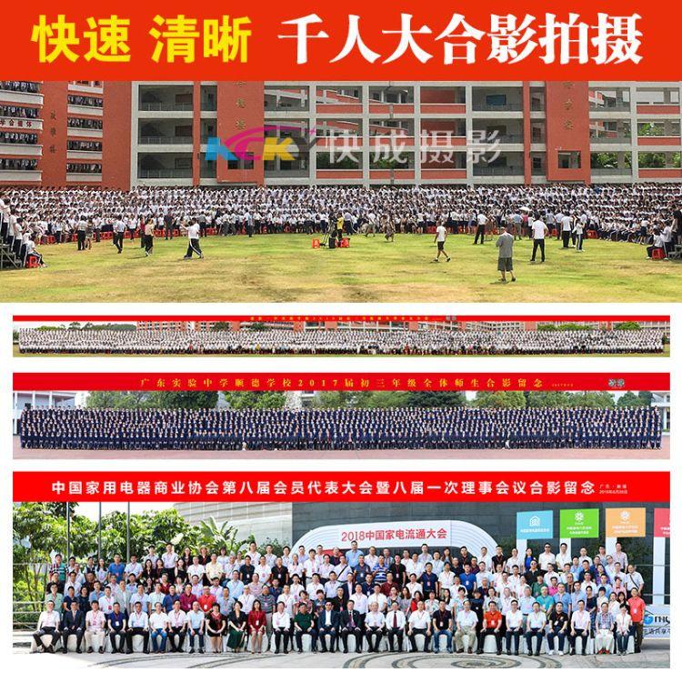 广州大合影照片拍摄大型集体照 转机接片集体照冲印毕业照片拍摄