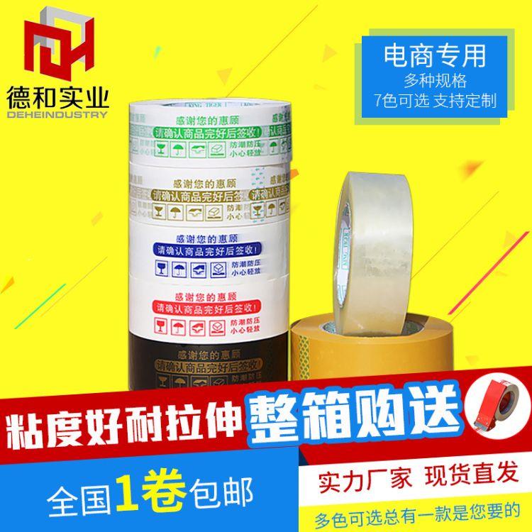本款胶带宽度4.3,含纸管厚度2.4±0.1 单层厚度52U 长150米 足码