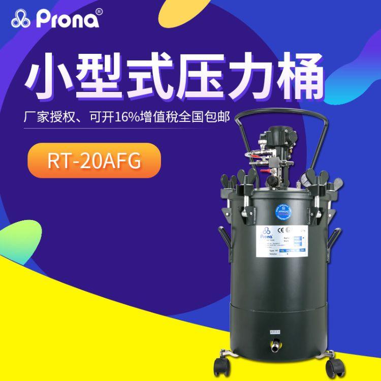 台湾宝丽RT-20AFG油漆涂料胶水油墨下排式气动自动搅拌防爆压力桶