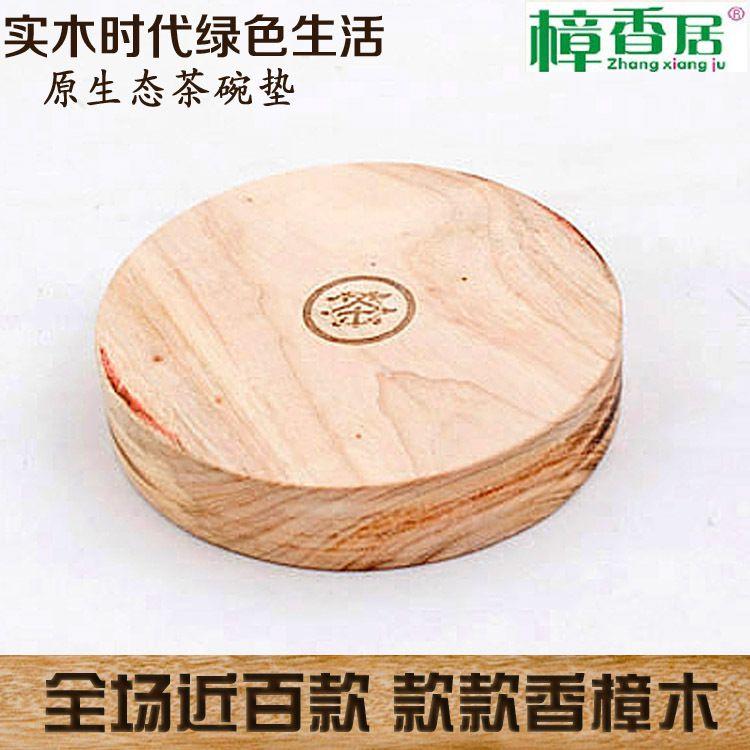 实木精品养壶垫杯垫天然实木茶垫木垫紫砂壶养壶垫摆件