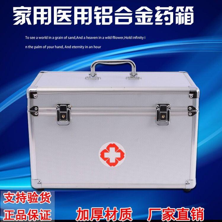 特大号医药箱铝合金庭家医用可定制印字应急药箱急救盒箱出诊箱