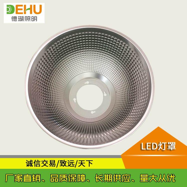 工厂批发  深88玉米粒45度LED灯罩车间仓库工业照明反光铝罩