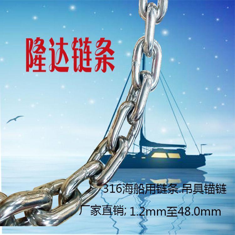 316不锈钢链条起重船用化工护栏秋千链条