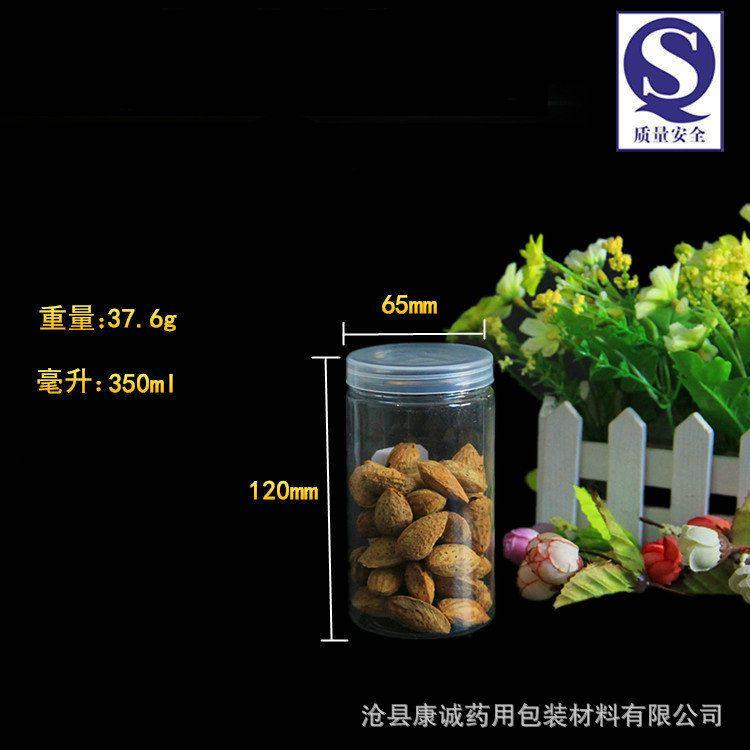 康诚-65*120食品级塑料瓶子 透明密封蜂蜜糖果包装罐 杂粮食品罐子