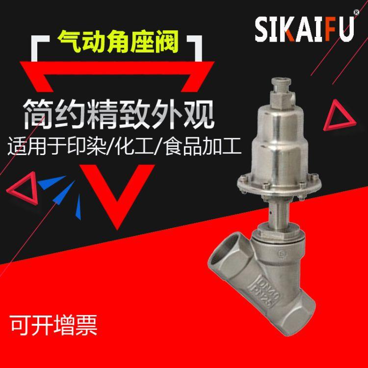 工厂现货直发斯凯浮SiKaiFu流量控制角座阀 不锈钢螺纹角座阀 规格齐全