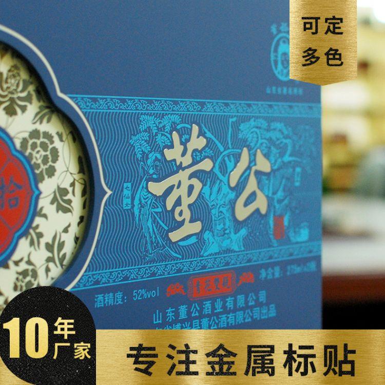 茶叶人参金属分体标up电铸标贴超薄不干胶电镀商标镍标木盒贴定制